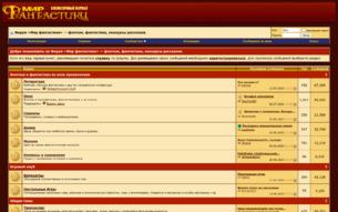 Скриншот сайта Форум «Мир фантастики»
