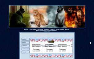 Скриншот сайта Коты Воители: перемены стихий