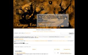 Скриншот сайта Сказки Ехо