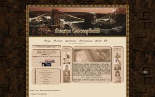 Скриншот сайта Легенды Саммервилля