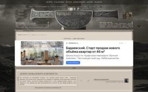 Скриншот сайта Вечность – это наше настоящее