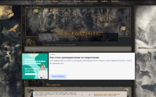Скриншот сайта Black & white