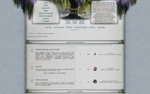 Скриншот сайта Древний мир героев и богов