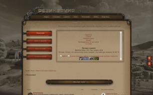 Скриншот сайта Резиньяция