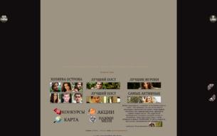 Скриншот сайта Lost. Остаться в живых. Потерянные
