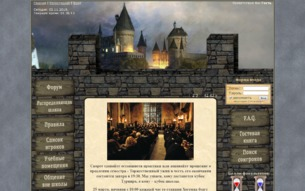Скриншот сайта Хогвартс: бесконечные истории
