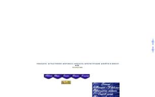 Скриншот сайта Таня Гроттер и кольцо Посейдона