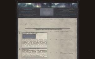 Скриншот сайта Northern Lights