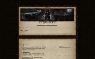Скриншот сайта Heart of eternity