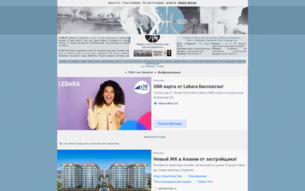 Скриншот сайта You no basket