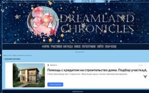 Скриншот сайта Touhou - Phantasmagoria of flower view