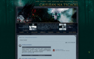 Скриншот сайта Замок Скаэйл