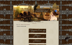 Скриншот сайта Интриги: сплетение судеб