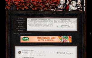 Скриншот сайта Рейнс. Новая империя