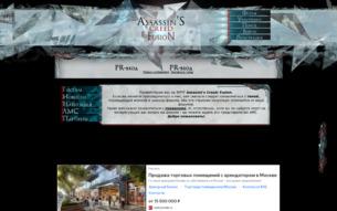 Скриншот сайта Assassin's Creed: fusion