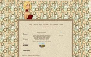 Скриншот сайта Часодеи: альтернативная история