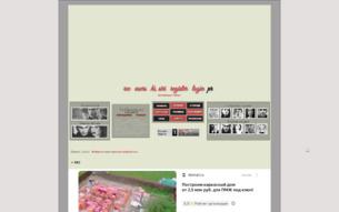 Скриншот сайта Rec