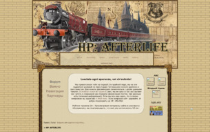 Скриншот сайта HP: Afterlife