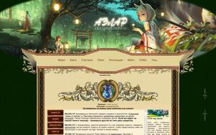 Скриншот сайта Аэлар. Сказание первое
