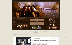 Скриншот сайта Charmed: history procceds