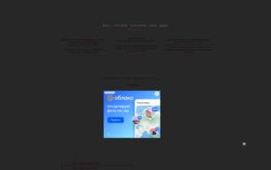 Скриншот сайта Ausum