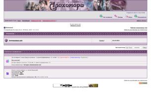 Скриншот сайта ФРИ Алохомора