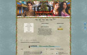 Скриншот сайта Великолепный век: мы перепишем историю