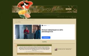 Скриншот сайта Sunrise Helheim