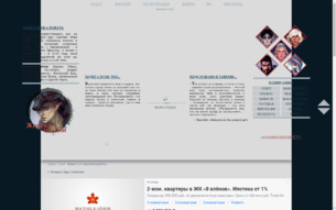 Скриншот сайта Dragon Age: libertas