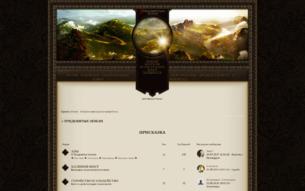 Скриншот сайта Тридевятые земли