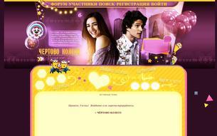 Скриншот сайта Чёртово колесо