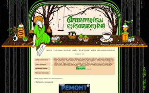 Скриншот сайта Лабиринты сновидений