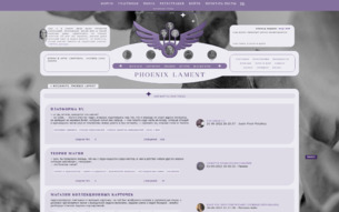Скриншот сайта Phoenix lament