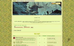 Скриншот сайта Сказки о драконах