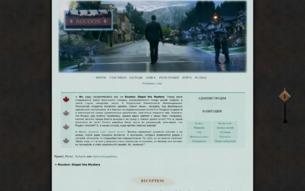 Скриншот сайта Roudon. Dispel the Mystery
