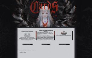 Скриншот сайта House of cards