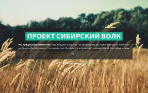 Скриншот сайта Lich Sibvolk