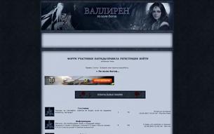 Скриншот сайта Валлирен. По воле богов...