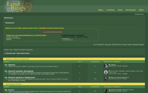 """Скриншот сайта Ролевая игра """"Властелин колец"""""""