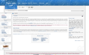 Скриншот сайта Дорога Сквозь Миры