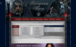 Скриншот сайта Лабиринт Треи