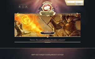 Скриншот сайта Настоящий Бойцовский клуб