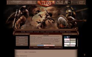 Скриншот сайта Veros