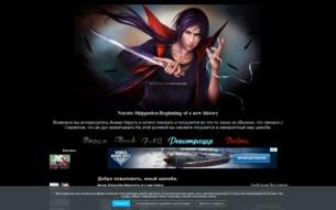 Скриншот сайта Naruto Shippuden: Beginning of a new history