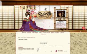 Скриншот сайта Кроссовер по аниме