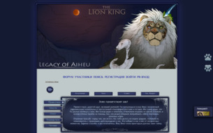 Скриншот сайта The Lion King. Legacy of Aiheu