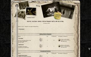 Скриншот сайта Пенсильванские рассказки