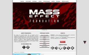 Скриншот сайта Mass Effect: foundation