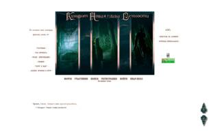Скриншот сайта Киндрэт. Новая глава вечности