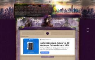 Скриншот сайта Pandora's garden